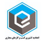 انجمن کسب و کارهای اینترنتی
